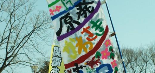 NIT158_08_Sayonara2