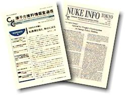 原子力資料情報室通信とNuke Info Tokyo