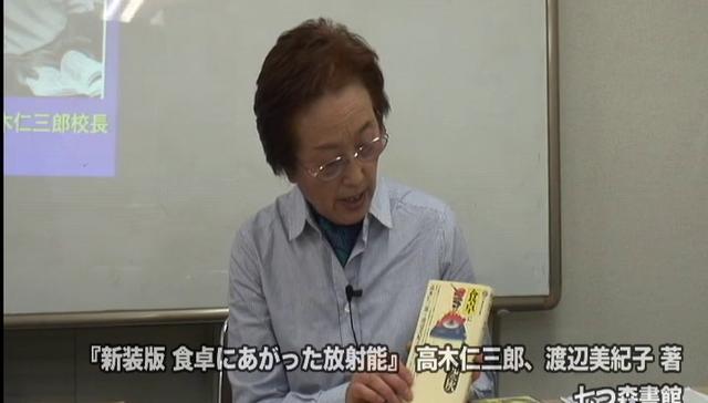 崎山比早子さんによる放射線 Q & A