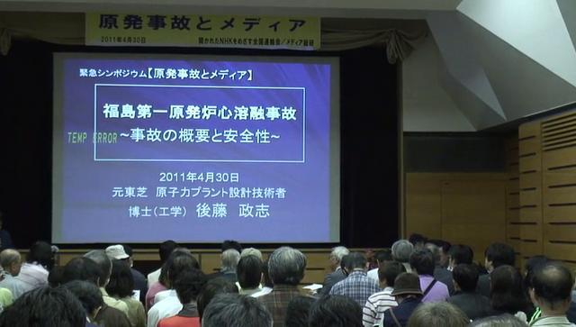 原子力とメディア 第1部