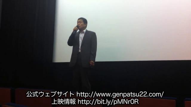田中三彦氏 劇場トーク 映画 あしたが消える―どうして原発?― デジタルリマスター版