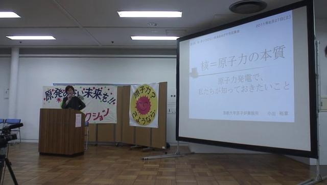 核・原子力のない未来をめざす市民集会@台東