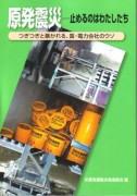 原発震災―止めるのはわたしたち ~つぎつぎと暴かれる、国・電力会社のウソ~