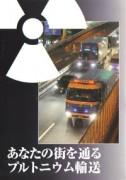 あなたの街を通るプルトニウム輸送(改訂新版)