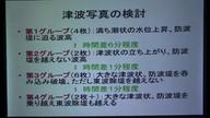 20131004 福島第一原発1号機の全交流電源喪失は津波によるものではない