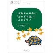 福島第一原発の「汚染水問題」は止まらない(わが子からはじまる クレヨンハウス・ブックレット14 )