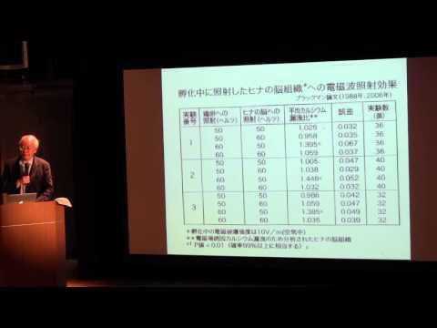 20140222 学習会「電磁波とリニア新幹線問題」