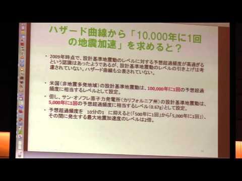 20140418 院内学習会:原子力規制のグローバルな状況と日本 深層防護 ~How deep is deep enough?~