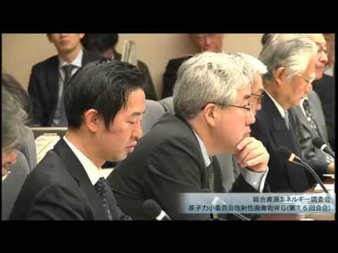 総合資源エネルギー調査会 電気事業分科会 原子力部会 放射性廃棄物ワーキンググループ(旧小委員会)(第18回)