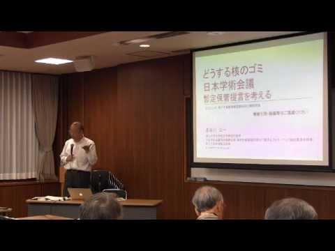 20151116 第88回公開研究会 どうする核のゴミ 日本学術会議 暫定保管提言を考える